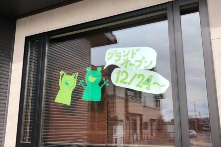 【加古川市】イブの日に!新しいカフェがオープンします!