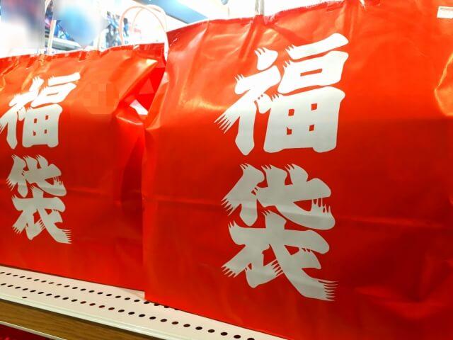 加古川市の福袋販売予定