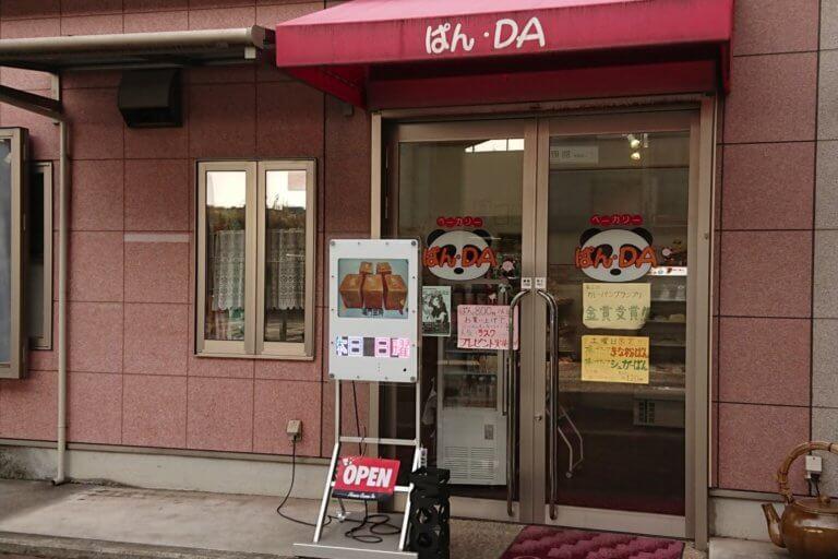 ぱん・DAのパン屋