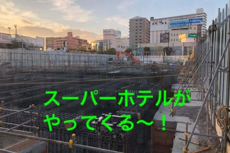 【加古川市】あの有名チェーンホテルが加古川にやってくる?!
