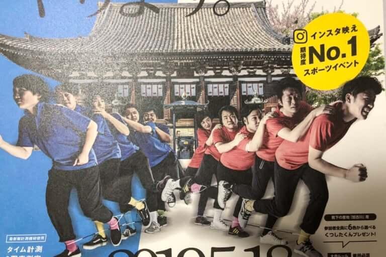 国宝鶴林寺で大人の百足競走あります