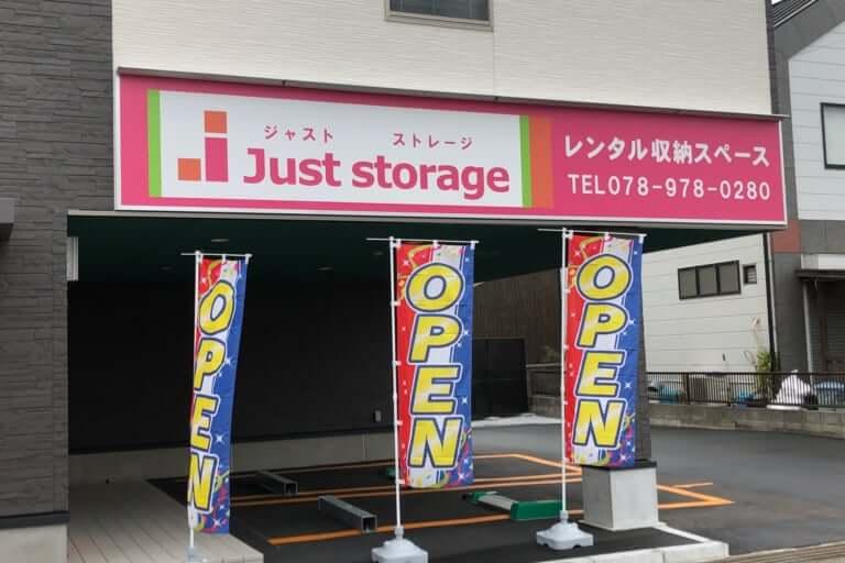東加古川にオープンしたレンタル収納スペース、ジャストストレージ
