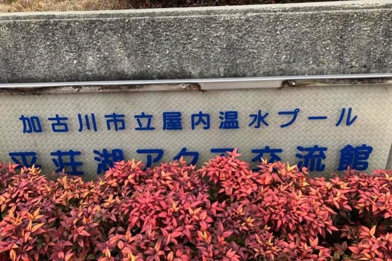 平荘湖アクア交流館、閉館の予定