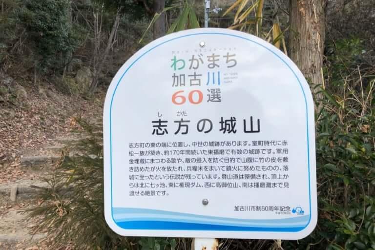 加古川市志方町のハイキングスポット、城山レポート