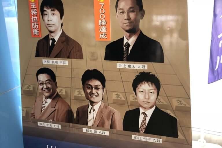 棋士のまち、加古川