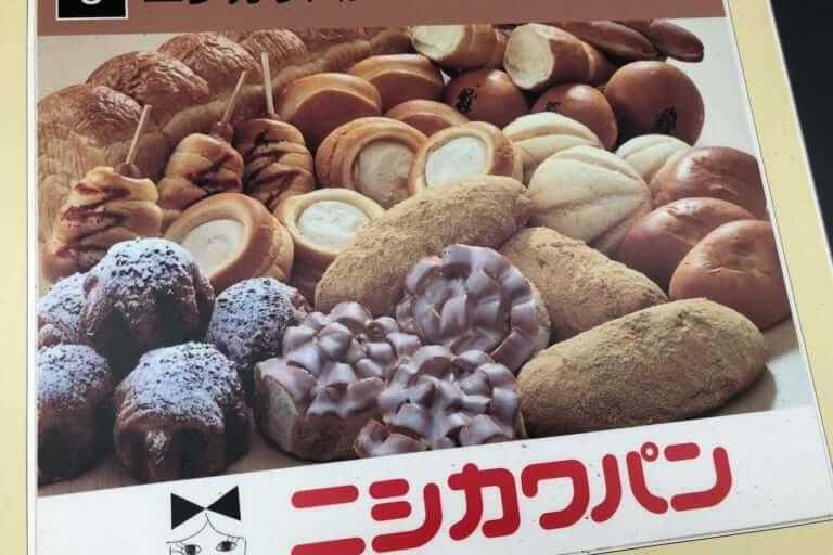 加古川駅のニシカワパン