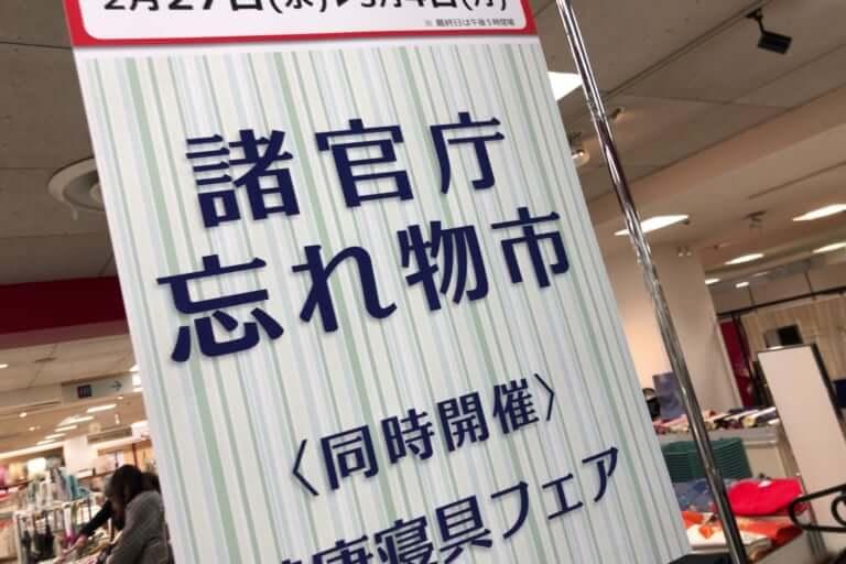 ヤマトヤシキの諸官庁忘れ物市