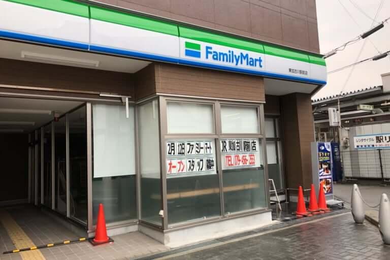 ファミリーマート東加古川駅前店が2月12日オープン