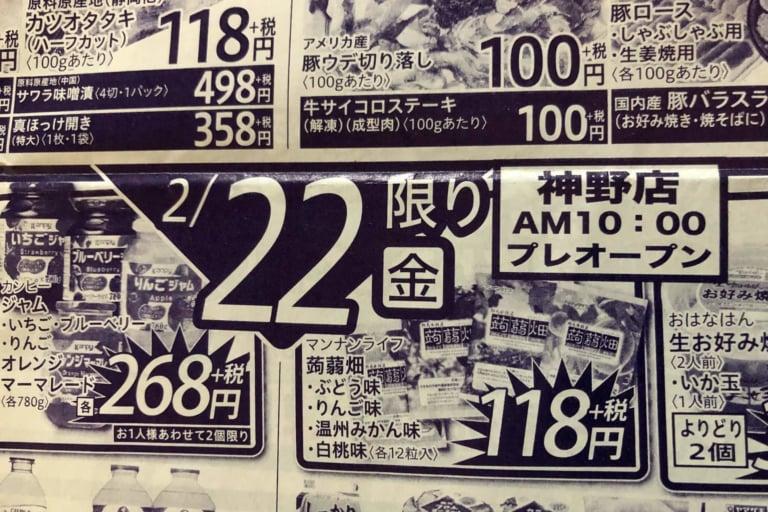 【加古川市】2/22(金)マルアイ神野店オープンですよー!さらに!もう1店舗建設中!?