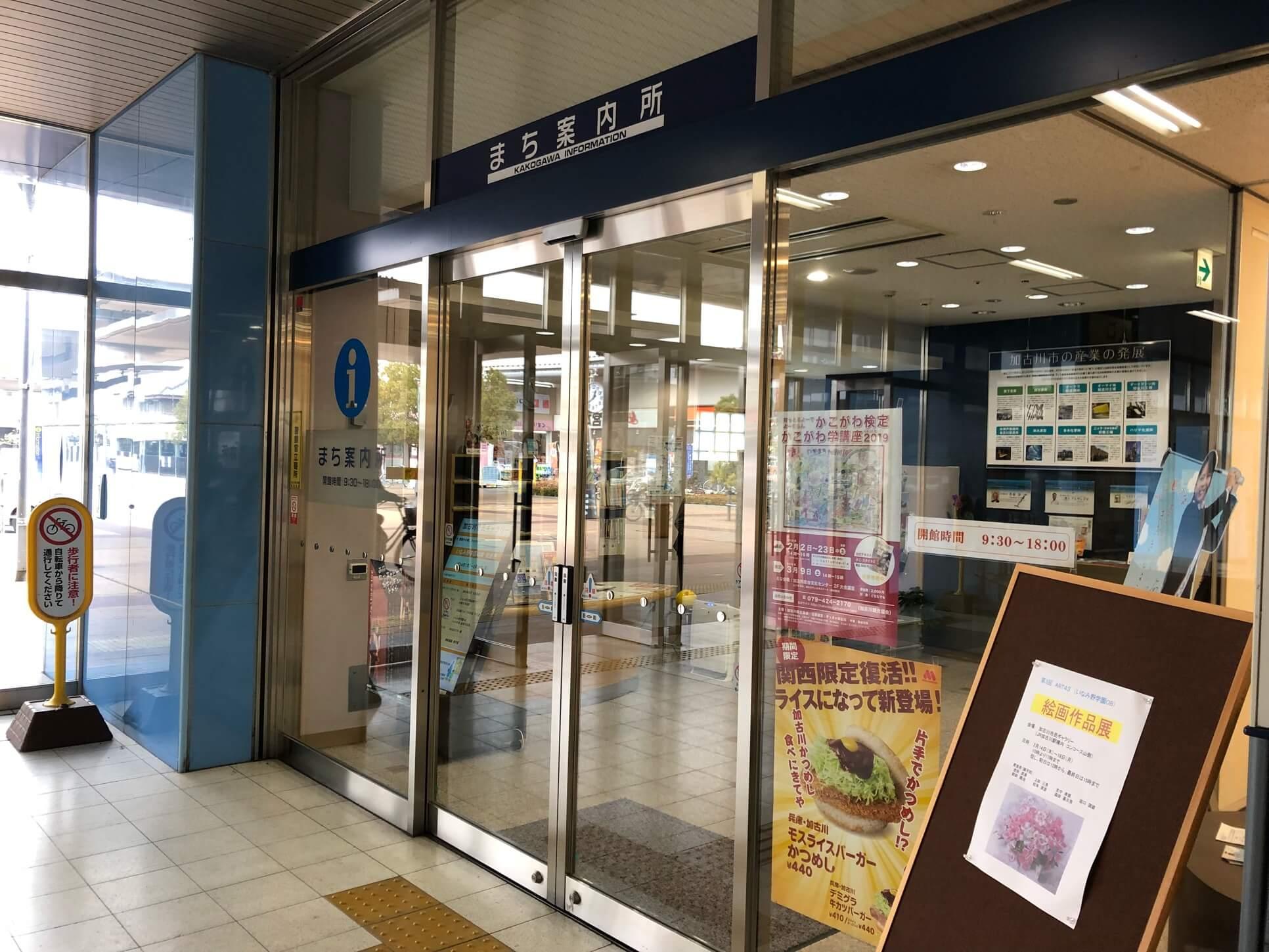 加古川市】駅中の案内所って観光客向け?と思いきや、そうではなかった ...