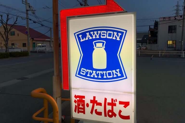 【加古川市】2月末、ローソン閉店のお知らせです。