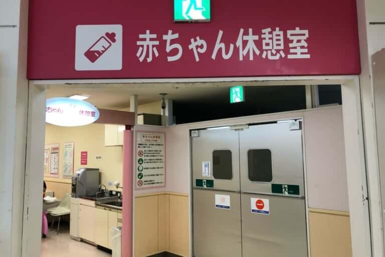 イトーヨーカドー別府店の赤ちゃん休憩室