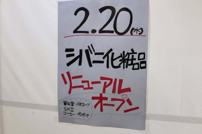 ヤマトヤシキのシバニ化粧品店リニューアル