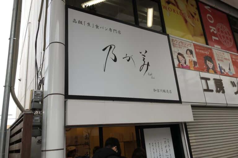 乃が美加古川販売店