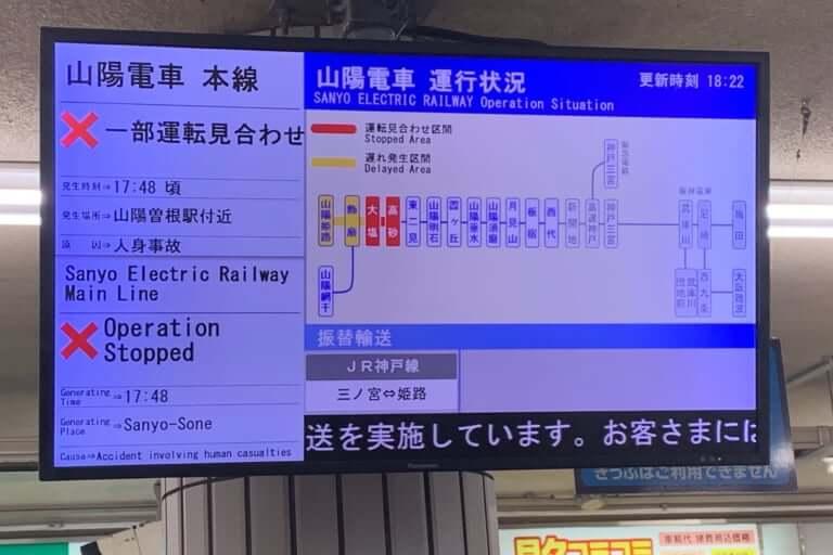 【加古川市】速報。山陽電車、人身事故発生のため遅延