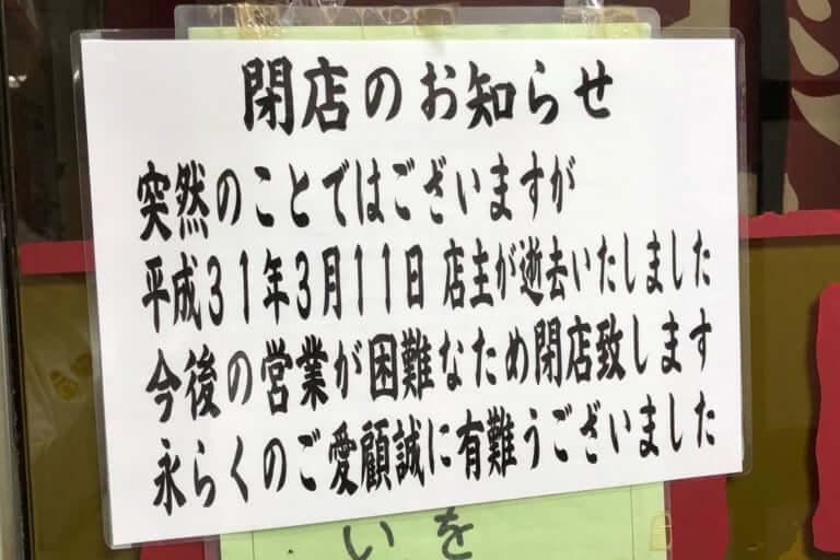 【加古川市】ありがとう翁介、SNS上で店主へ送られる感謝のメッセージ