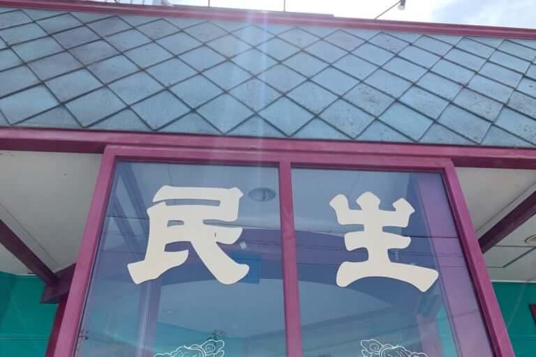 民生 東加古川店