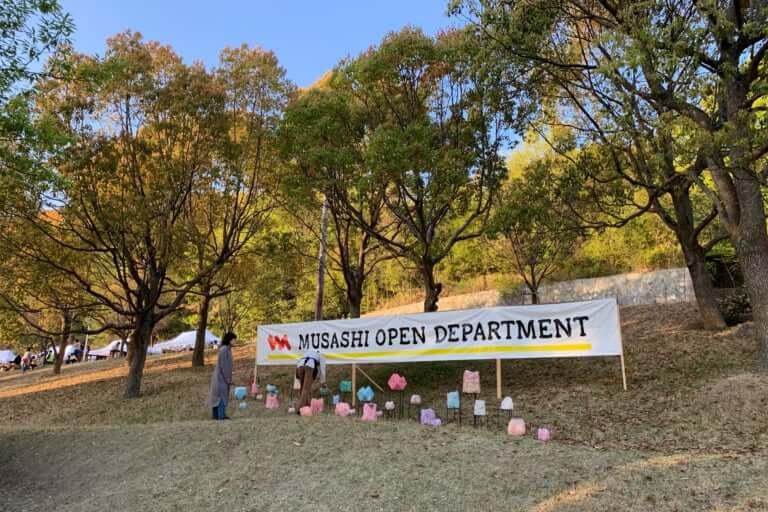 ムサシオープンデパートDJ&LIVEDAY