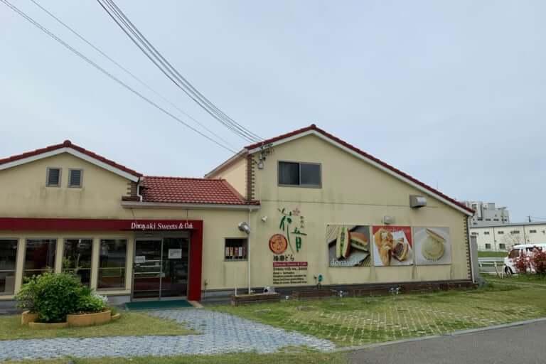 【加古川市】生のどら焼き専門店があるんですよ~!