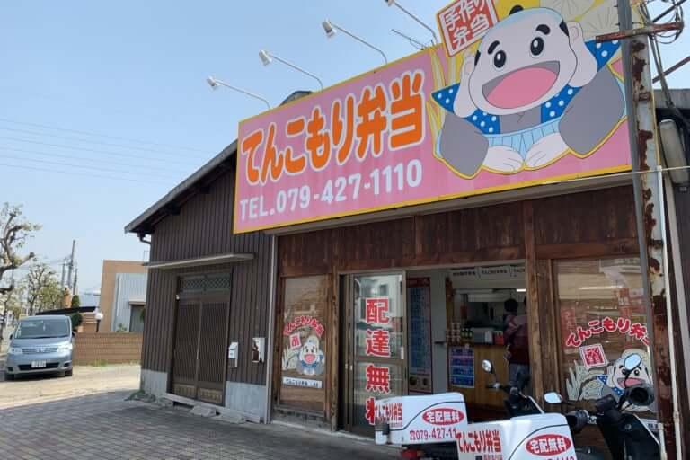 【加古川市】大食いさん必見!名前の通り「てんこもり」の弁当屋さんです