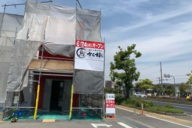 【加古川市】期待大!からあげ専門店がオープン予定です!