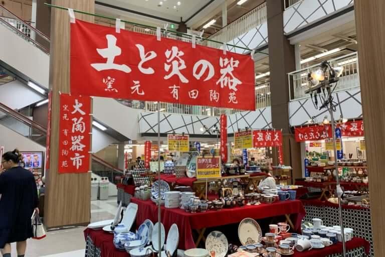 大陶器市イオン加古川店