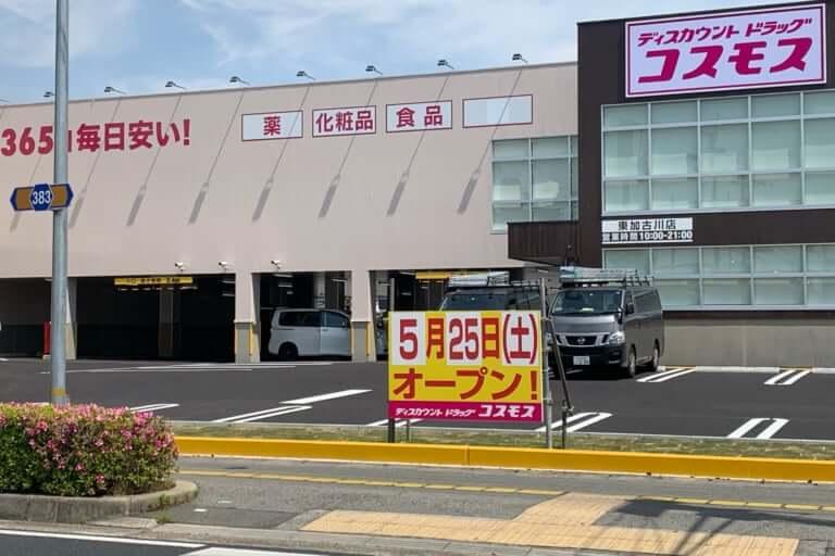 コスモス東加古川店