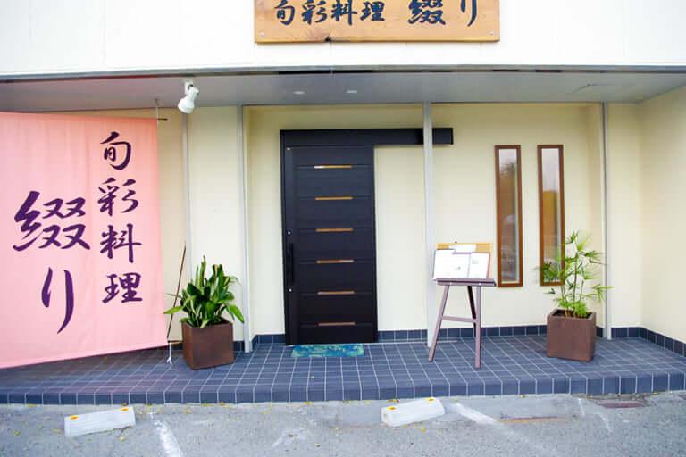 旬彩料理綴り