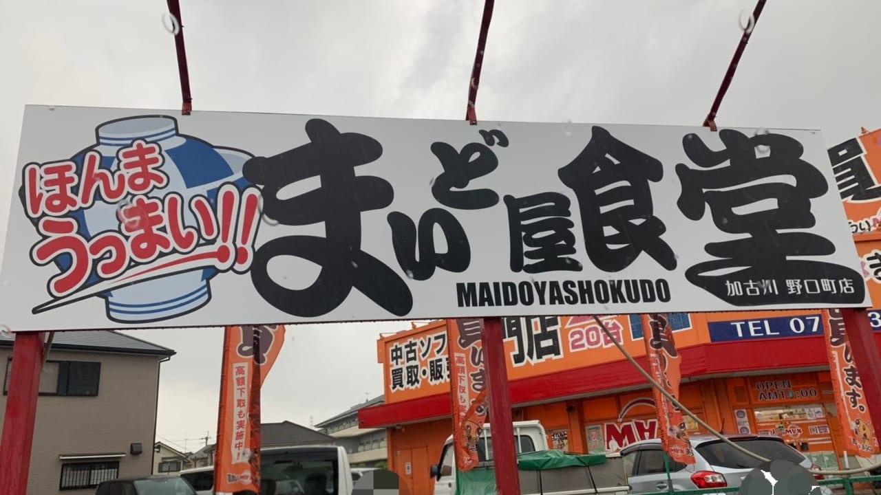 【加古川市】あのからあげ食べ放題の店が、からあげ食べ放題の店に変わります!え、どういうこと?