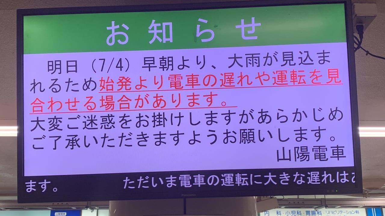 山陽電車遅延情報