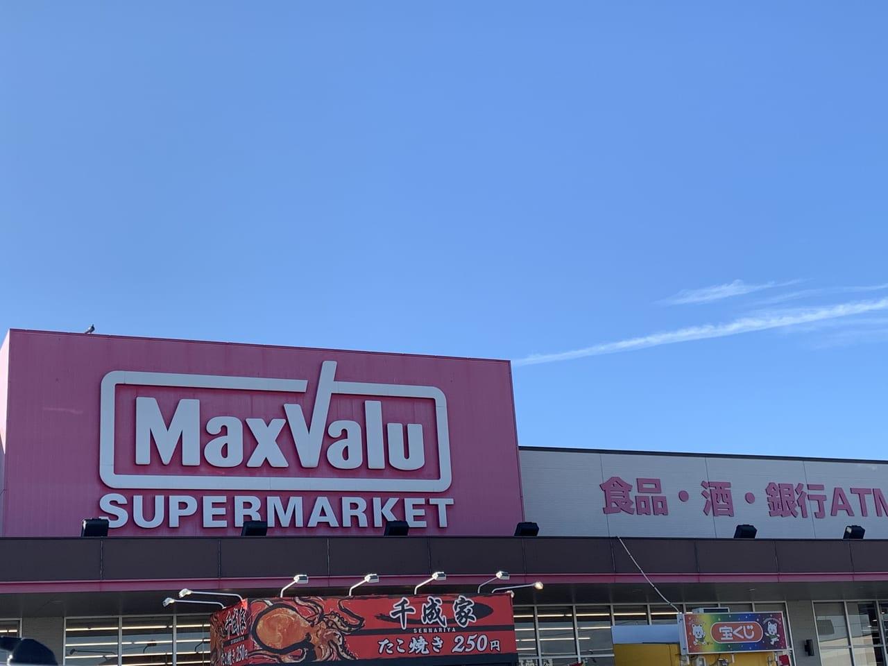 【加古川市】先日営業時間を短縮したマックスバリュ、またまた時間の変更です。