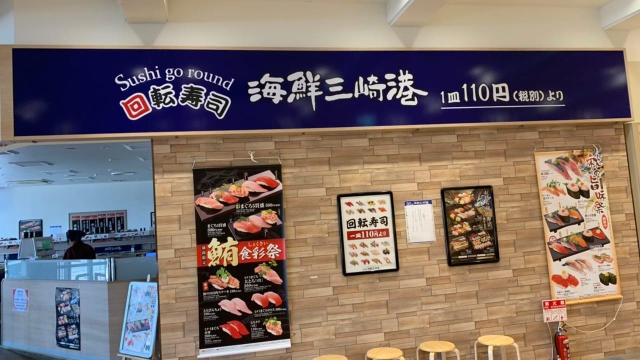 海鮮三崎港加古川店