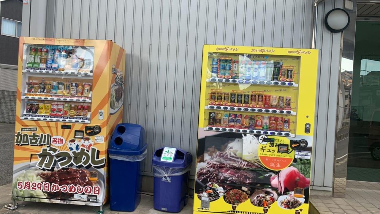 加古川の自販機