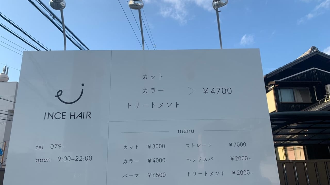 INCEHAIRオープン