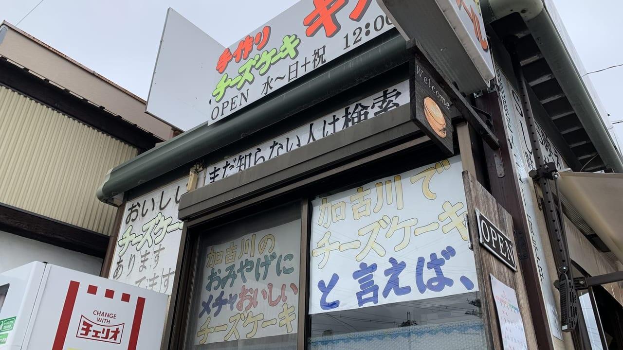 チーズケーキ専門店キダール
