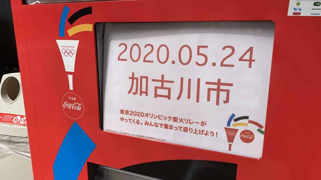 東京オリンピック加古川聖火リレー