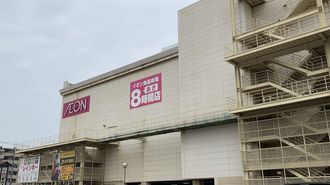 イオン加古川店