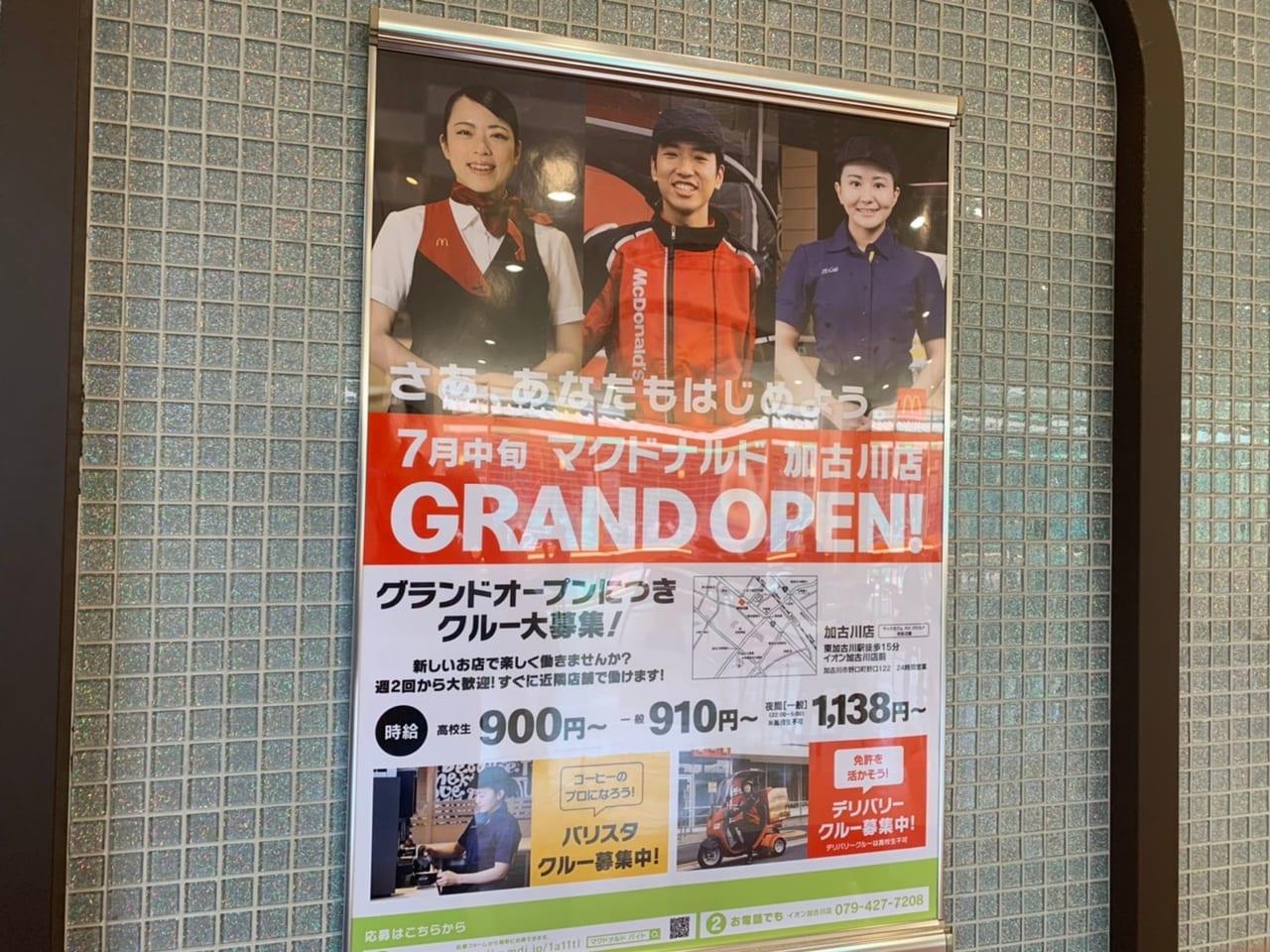 カフェ 姫路 マック